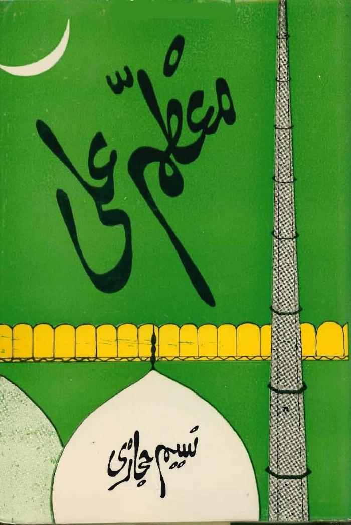 Naseem Hijazi Urdu Books Pdf