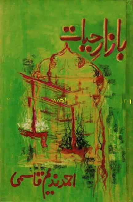 Qurani wazaif in urdu pdf