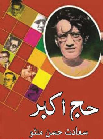 saadat hasan manto writer of stark realities pdf Saadat hasan manto is an excellent name for the writers of urdu story he was a short story writer, novelist, and drama writer he introduced some new trends to write the stories on the realities of life and the society.