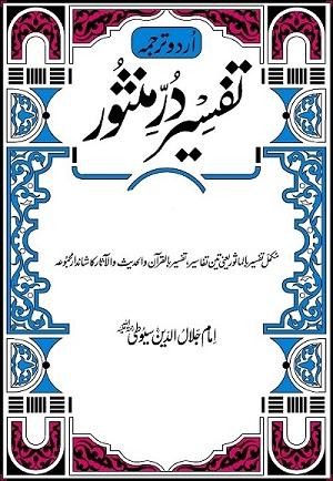 Durr E Mukhtar In Urdu Pdf