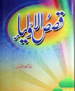 Tazkiratul Auliya Urdu Book