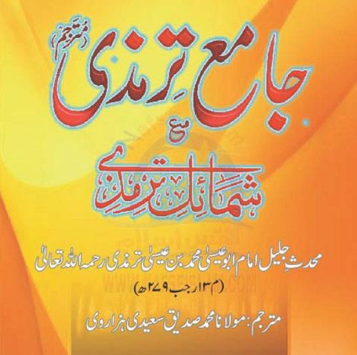 Shamail tirmizi urdu