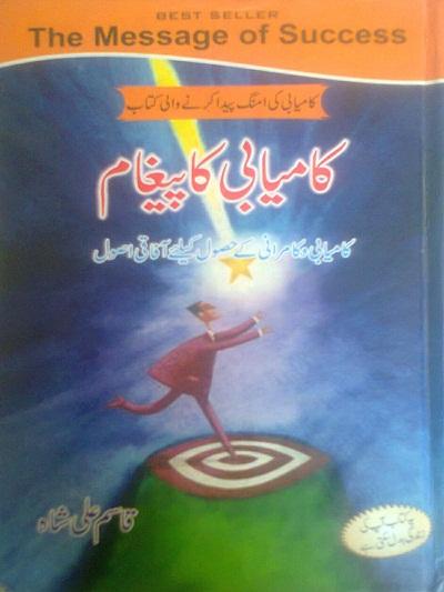 Kamyabi Ka Paigham Complete By Qasim Ali Shah Pdf - The ...