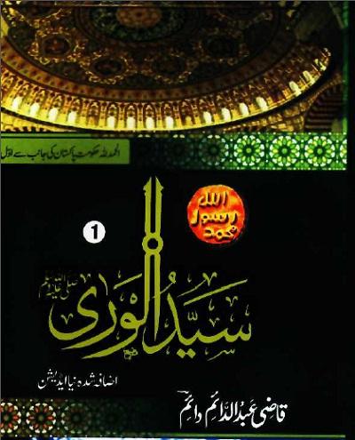 Daim ul islam