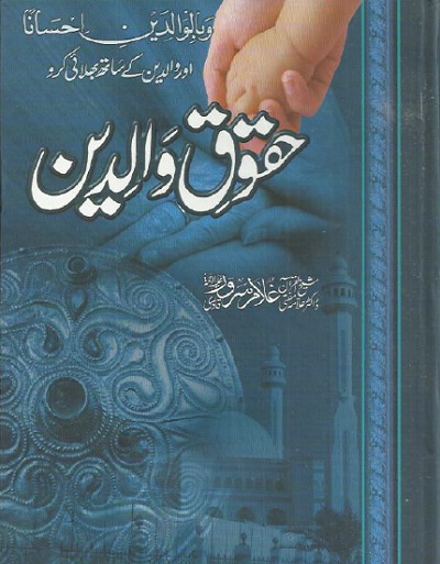 islam beliefs and teachings ghulam sarwar pdf