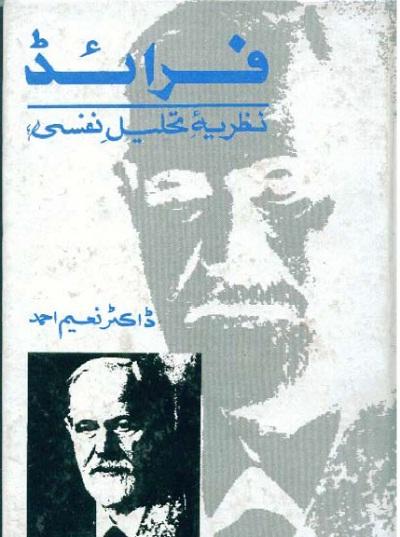 mirza abdul qadir bedil poetry pdf