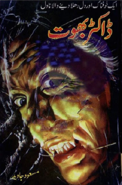 Dr Bhoot Novel By Masood Javed Pdf Download - The Library Pk